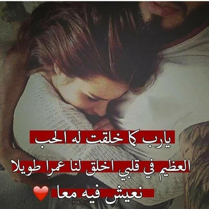 هيما حب قلبي Arabic Love Quotes Love Words Touching Words