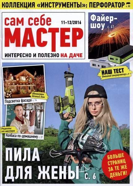 Журнал Сам себе мастер №11-12 Ноябрь-Декабрь/2016