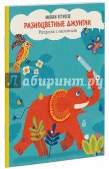 Разноцветные джунгли. Раскраска с наклейками обложка книги