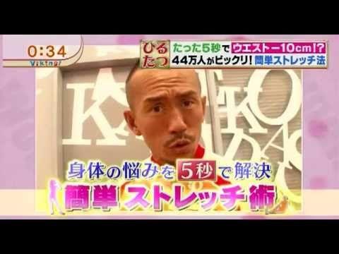 小川が行く!ストレッチ専門店 体験リポート「スリーエス(SSS)」 - YouTube