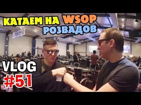 NL_Profit катает в покер на WSOP Розвадов  | AzartNews