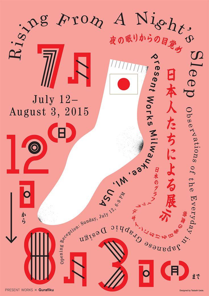デザイン:忠  ハーゲマンさんセレクトによる展覧会です日本のグラフィックDesignJuly 12で毎日の夜のSleepObservationsから -  8月3日、2015Present WorksMilwaukee、WI、USAhttp・ライジング://bit.ly/1fqsXl4gurafiku:日本の展覧会ポスター:夜の睡眠から上昇。 忠上田。 夜の眠りから上昇というタイトルの日本のグラフィックデザインの2015Gurafikuの最初の展覧会:日本のグラフィックデザインにおける日常の観察ミルウォーキー、米国の現在の工場で7月12日オープンします。