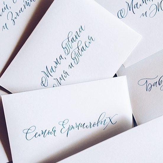 Бывает и так, что я оформляю свадьбы знакомых мне людей. И это всегда особенно☺️ Подписывая конверты, например,  натыкаешься на имена друзей..🤗 так сразу тепло на душе становится! В этот вечер воскресенья я просто пожелаю вам любить друг друга и не бояться никаких преград! Любовь всегда сильнее! 💙