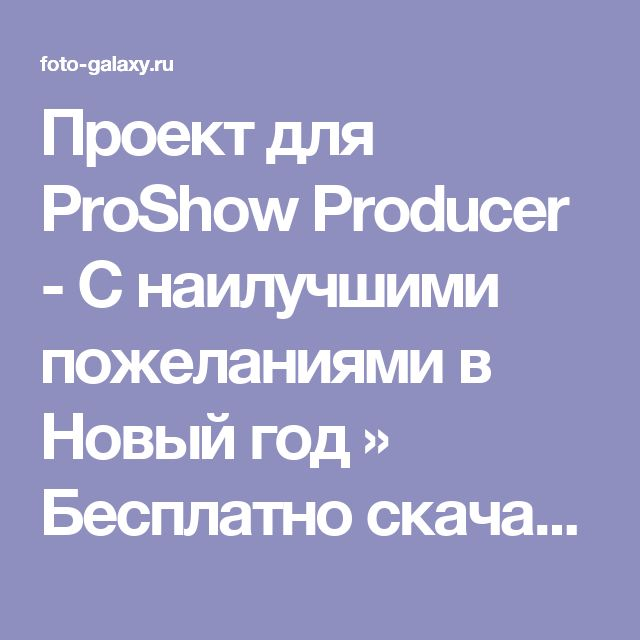 Проект для ProShow Producer - С наилучшими пожеланиями в Новый год » Бесплатно скачать рамки для фотографий,клипарт,шрифты,шаблоны для Photoshop,костюмы,рамки для фотошопа,обои,фоторамки,DVD обложки,футажи,свадебные футажи,детские футажи,школьные футажи,видеоредакторы,видеоуроки,скрап-наборы