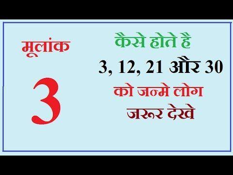 Numerology Birth Date 3, 12, 21, 30 कैसे होते है 3, 12, 21 और 30 को जन्म...