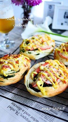 サラダスピナッチで2種のオシャレ惣菜パン