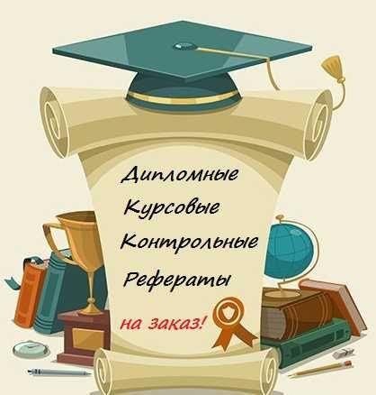 #дипломназаказмосква #заказатьдипломмосква #дипломмскзаказать http://kupit-diplom-msk.net/ Можно купить любые дипломы недорого в Москве, не отрываясь от обучения в другом ВУЗе.
