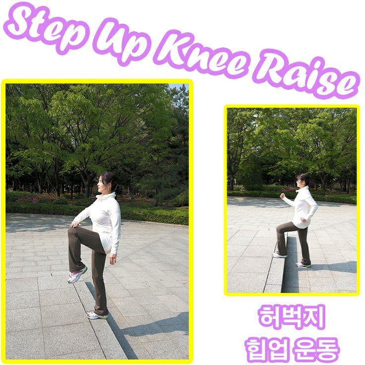강렬한 여자 허벅지 & 엉덩이 힙업운동이에요! 스텝업~ 무릎 올리기 Step Up Knee Raise! 탁월한 유산소 운동 효과로 짜릿한 다이어트 운동까지~~~