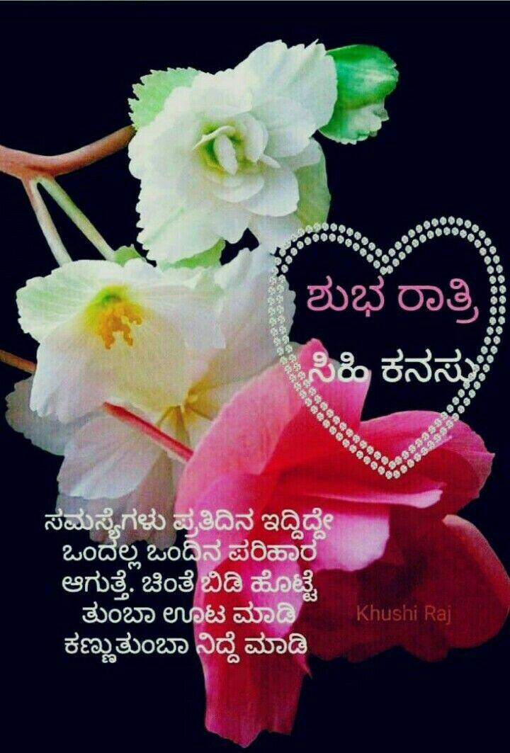 Pin by Ganesh Pandit on good night Kannada