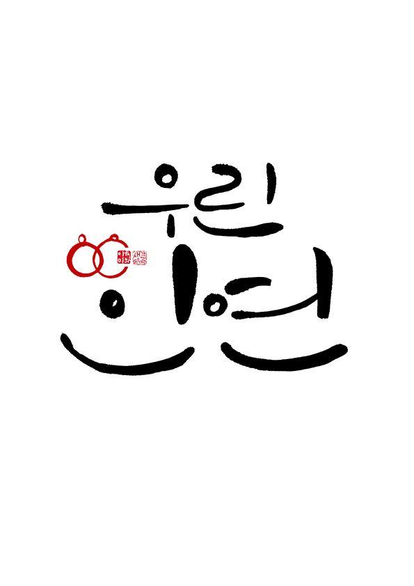 calligraphy_우린 인연