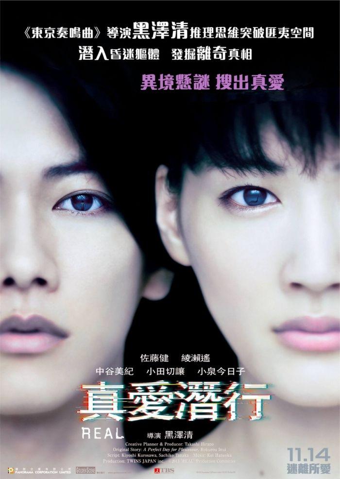 リアル 完全なる首長竜の日 Real 真愛潛行 [2013] (11-14)