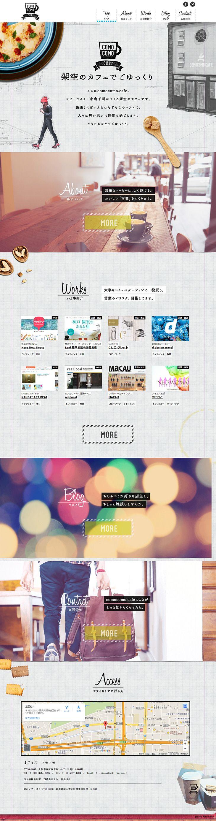 ランディングページ LP comocomo.cafe 〜架空のカフェでごゆっくり〜|サービス|自社サイト