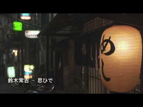 鈴木常吉 - 思ひで (深夜食堂 OST) - YouTube