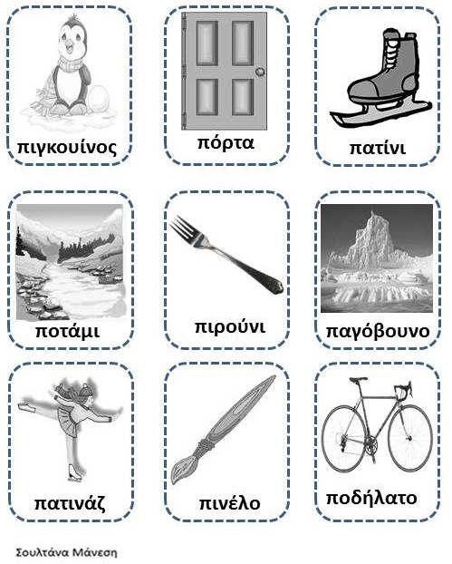 Δραστηριότητες, παιδαγωγικό και εποπτικό υλικό για το Νηπιαγωγείο: Φύλλο Εργασίας για την Φωνούλα Π,π: Π όπως πάγος και όπως πιγκουίνος
