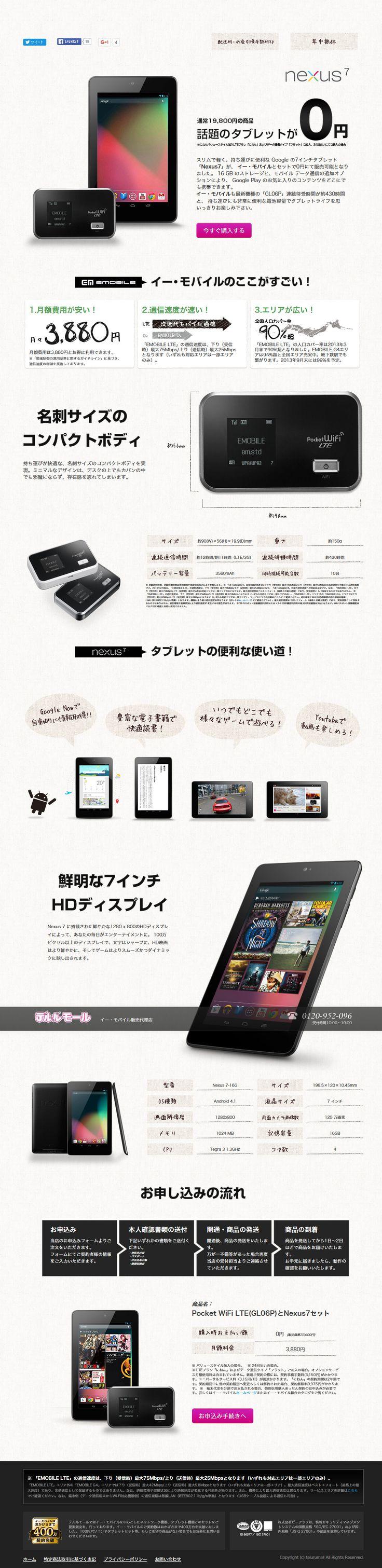nexus7【家電・パソコン・通信関連】のLPデザイン。WEBデザイナーさん必見!ランディングページのデザイン参考に(シンプル系)