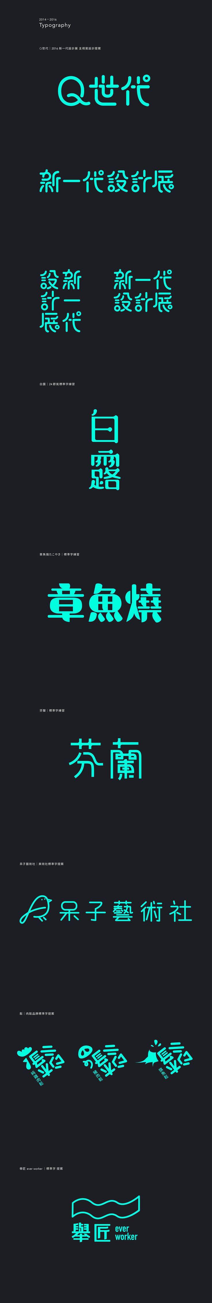 Logotype 2014-2016 on Behance