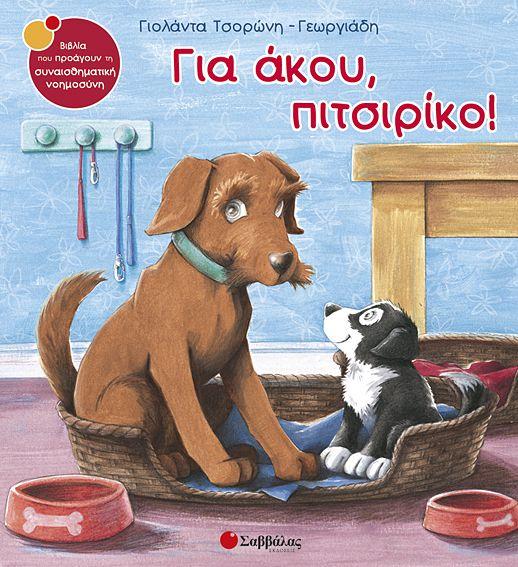 Ο Κορνήλιος είναι ένας ευτυχισμένος σκύλος. Μια μέρα όμως ένα χαριτωμένο, αφράτο κουταβάκι εμφανίζεται από το πουθενά και όλα ξαφνικά αλλάζουν! Καθώς ο Κορνήλιος προσπαθεί να βάλει κανόνες και να μάθει στον πιτσιρίκο πώς θα γίνει ένα καλό σκυλί, ανακαλύπτει ότι η ζωή είναι τελικά πιο ωραία όταν μοιράζεσαι πράγματα και συναισθήματα.
