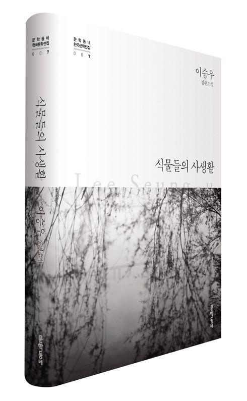 이승우 장편소설 『식물들의 사생활』 | 문학동네 한국문학전집 007