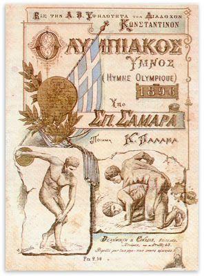Το Ελληνικό Γραμματόσημο: 189625 Μαρτίου 1896 ΠΡΩΤΟΙ ΣΥΓΧΡΟΝΟΙ ΟΛΥΜΠΙΑΚΟΙ ΑΓΩΝΕΣ