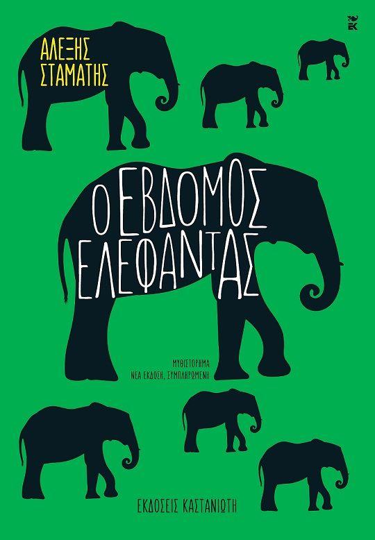 Catisart - Ο Αλέξης Σταμάτης μιλά για τις συνθήκες γραφής του «Έβδομου Ελέφαντα»