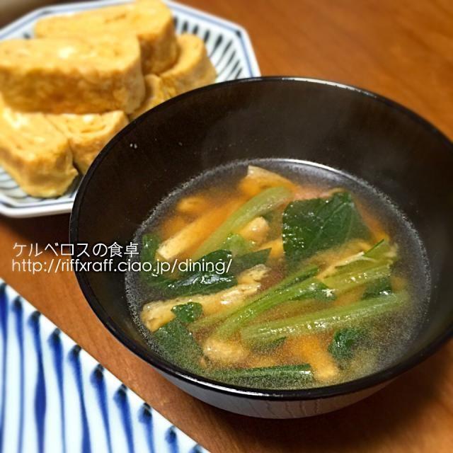 簡単定番の味噌汁。 - 15件のもぐもぐ - 小松菜と油揚げの味噌汁 by lottarosie
