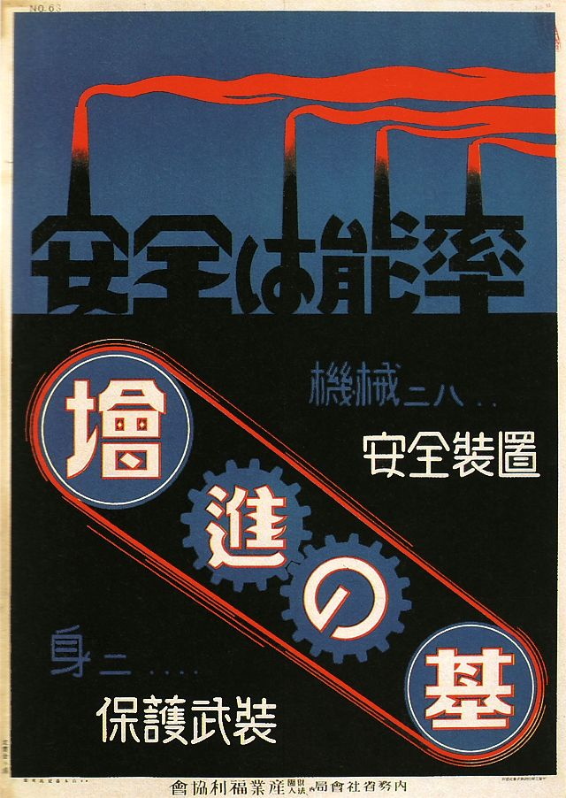 Safety Leads to Efficiency (Labor Welfare Association, 1932) from Japanese Posters and Handbills in the 1930s: Communication in Mass Society published by the National Museum of Modern Art, Tokyo, 2001.