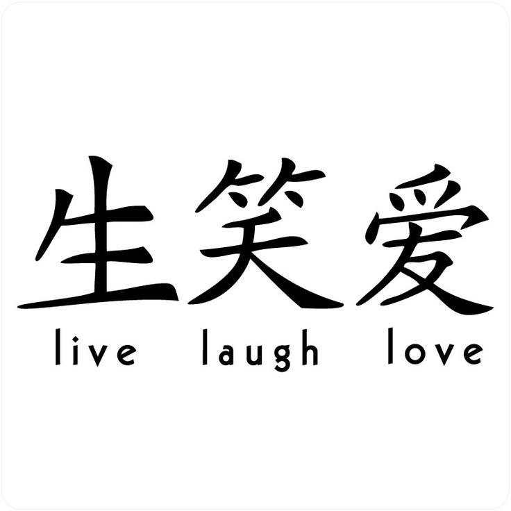 Live, Laugh, Love... Japanese symbols                                                                                                                                                                                 Más