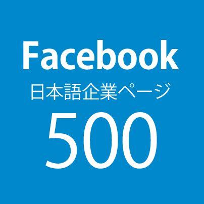 日本語Facebook企業・ブランド公式ページを500位までランキング形式で紹介しています。ランキングは、ファン数、話題にした人順、話題にした割合の3つのカテゴリーで集計しています。B2C企業のみならずB2B企業のFacebookページもカバーしています。