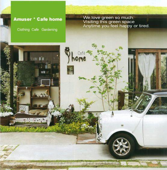 レディースウェア・ガーデンカフェ-Amuser * Cafe home-