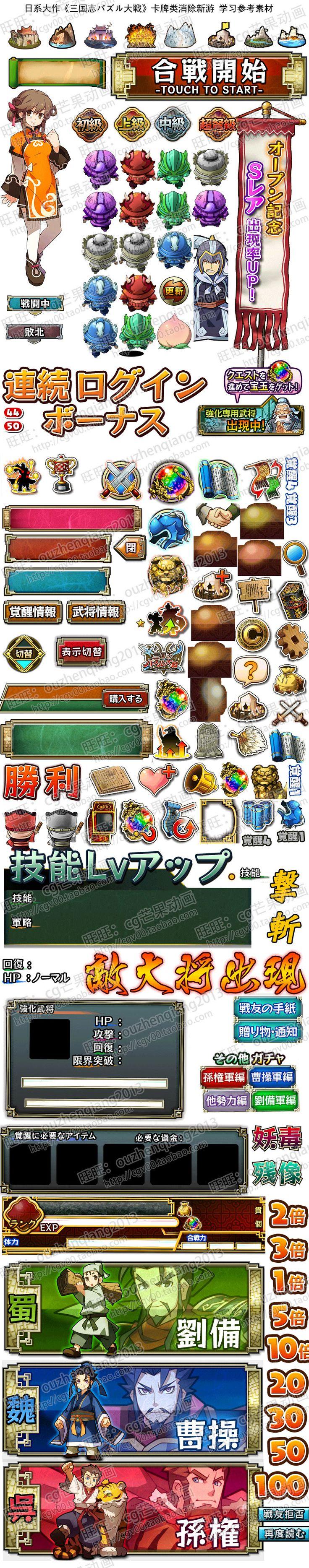 【游戏美术资源】日本卡牌拼图消除类手游《三国志拼图大战》UI素材/界面/图标/卡牌/场景/特效