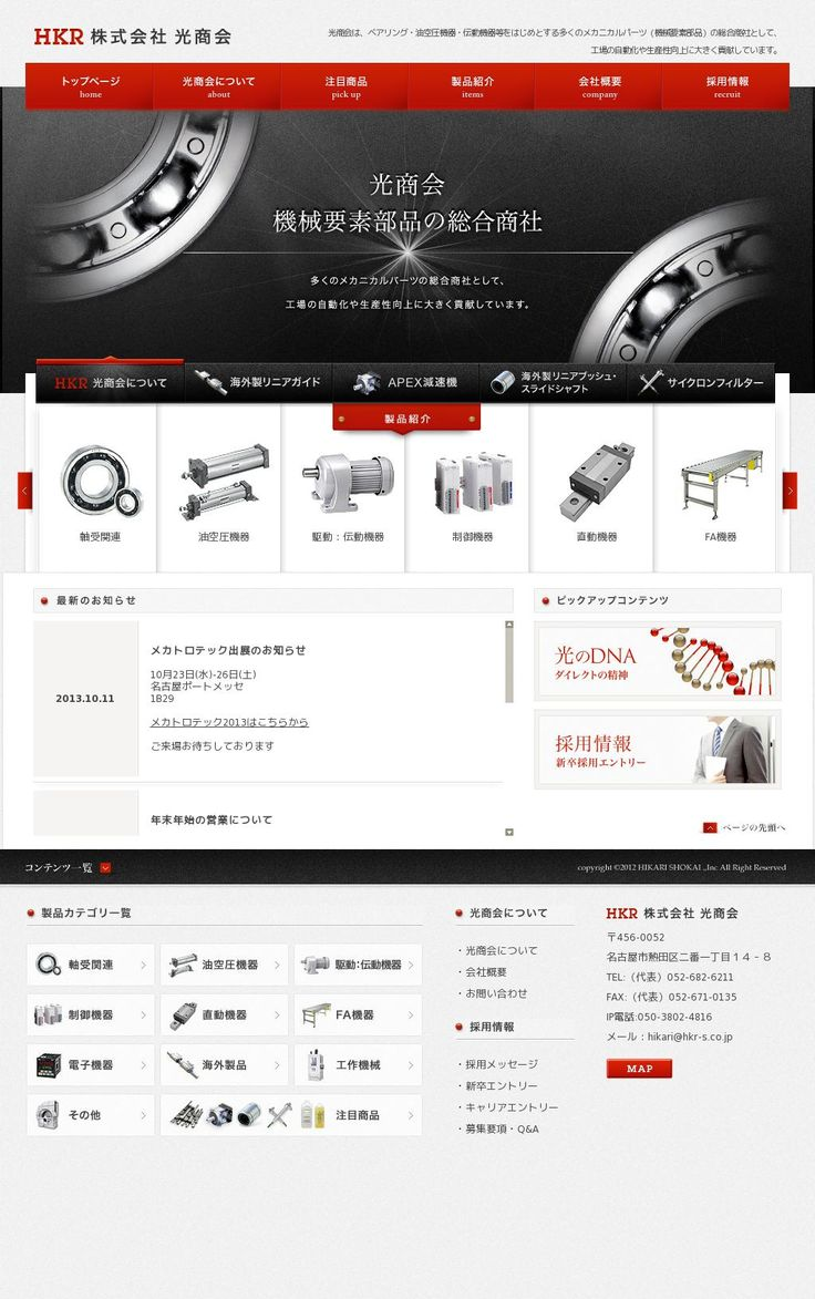 The website 'http://www.hkr-s.co.jp/' courtesy of @Pinstamatic (http://pinstamatic.com)