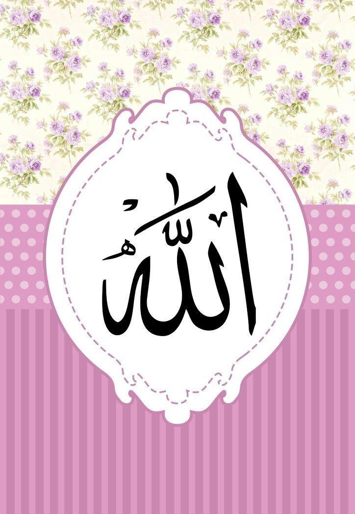 Pin Oleh Amira Di Allah Subhanahu Wa Ta Ala God Buku Mewarnai Seni Kaligrafi Seni Islami