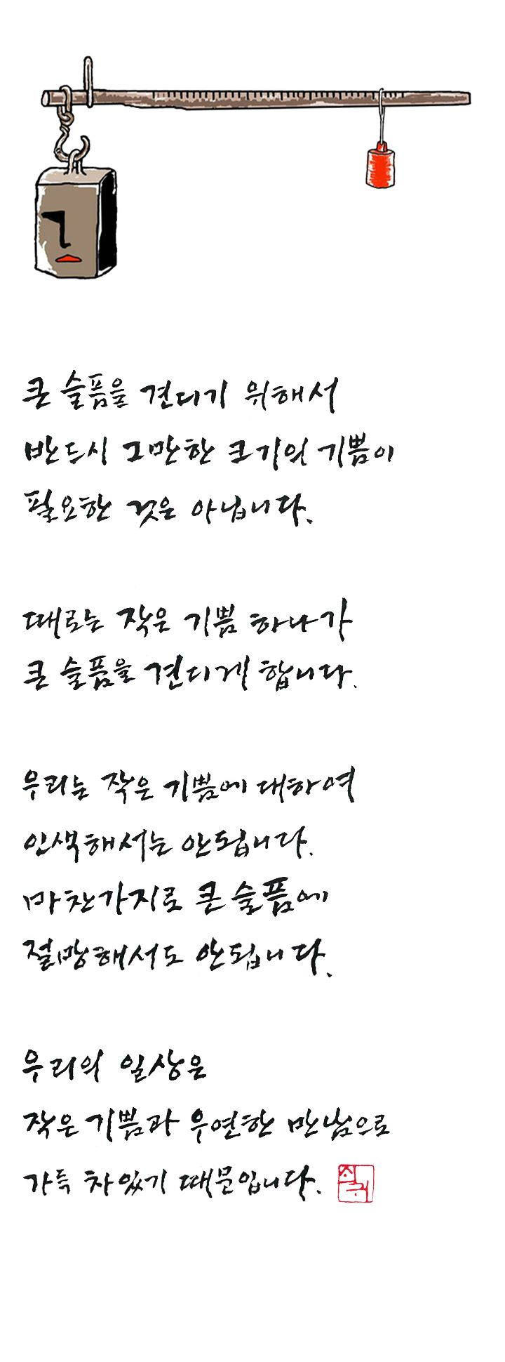 19.작은-기쁨_02_서화.jpg