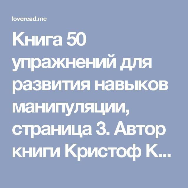 Книга 50 упражнений для развития навыков манипуляции, страница 3. Автор книги Кристоф Карре