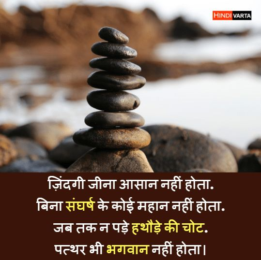 Motivational Inspiring Quotes In Hindi, Success Quotes In