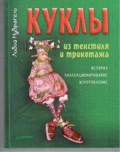 """Лидия Мудрагель. """"Куклы из пластика. Изготовление, коллекционирование, реставрация"""""""