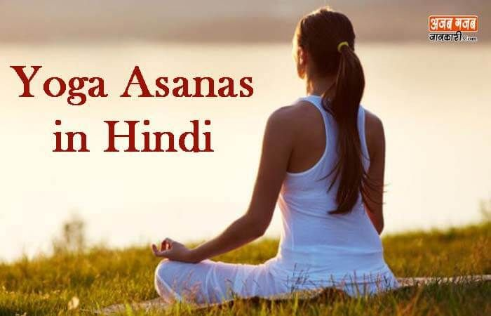 Yoga Asanas Names With Pictures And Benefits In Hindi Yoga Asanas Names Asana Yoga