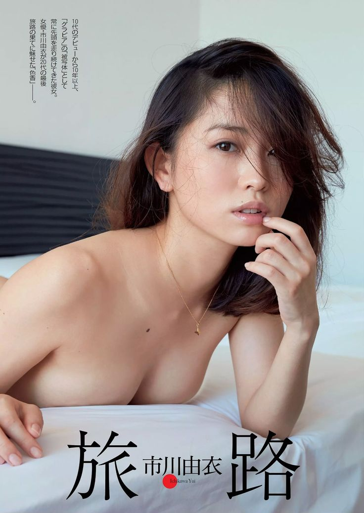 tumblr_nk8wl0wf201qeh2m0o3_1280.jpg (1134×1600) Yui Ichikawa