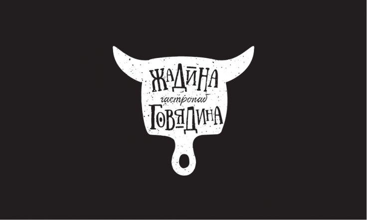 Лого для гастропаба, бургеры, мясо на гриле, пиво.