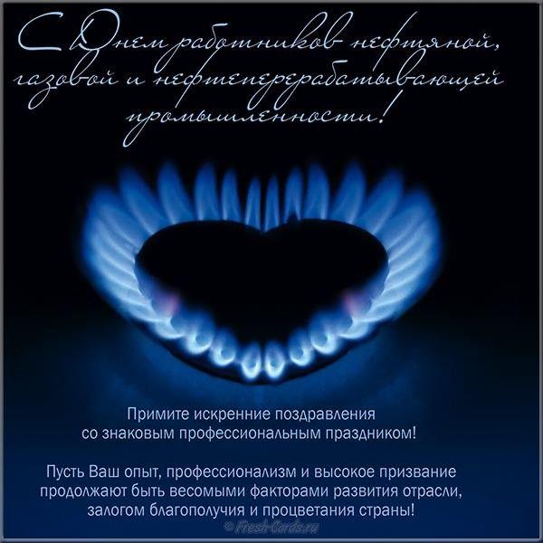 Открытка на день газовой промышленности, новобрачными открытка