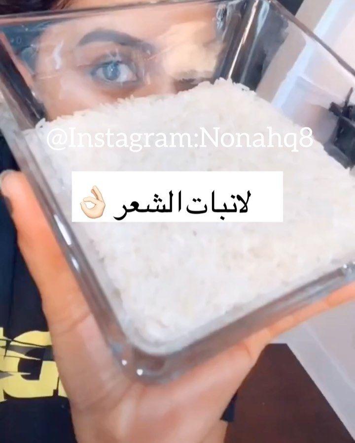 423 Likes 8 Comments Nonahq8 Nonahq8 On Instagram ماسك للشعر والبشره بذور الكتان وجل الصبار الأرز و زيت جوز الهند ينقع الأرز وبذور