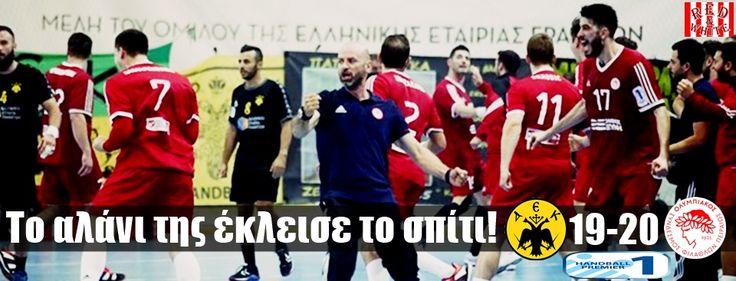 Ένα αλάνι απ' το λιμάνι μπούκαρε σ' ένα κατάμεστο κιτρινόμαυρο κλουβί και το έκλεισε! Κατακόκκινο το ντέρμπι! #aek #Olympiacos #handball_Premier