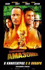 Смотреть фильм «Сокровище Амазонки» онлайн в хорошем качестве бесплатно и без регистрации | The Rundown (2003) HD 720