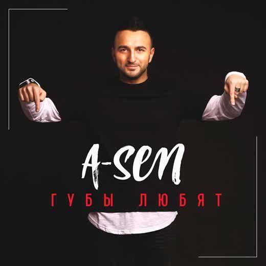 A-Sen - Губы любят Текст песни, Lyrics