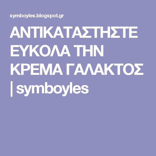 ΑΝΤΙΚΑΤΑΣΤΗΣΤΕ ΕΥΚΟΛΑ ΤΗΝ ΚΡΕΜΑ ΓΑΛΑΚΤΟΣ | symboyles