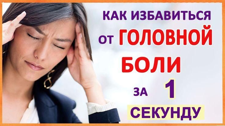 Ты можешь исцелить себя сам здесь - http://psylife24.com/produkt/heal-thyself/ Вас замучили головные боли? Они отравляют Вашу жизнь и не дают покоя? Можно вы...