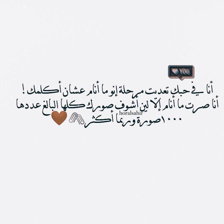 يا م حتل قلبي أجمل إحتلال أحبك حتى ينتهي الح ب من الوجود Arabic Calligraphy Lins Quotes