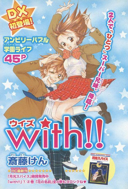 『with!!/10』