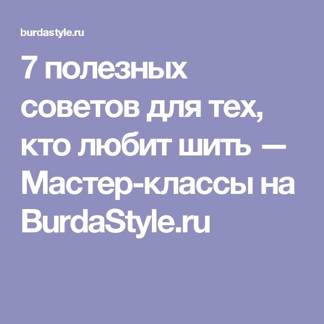 7 полезных советов для тех, кто любит шить — Мастер-классы на BurdaStyle.ru