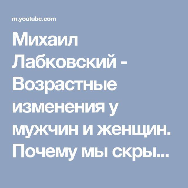 Михаил Лабковский - Возрастные изменения у мужчин и женщин. Почему мы скрываем свой возраст. - YouTube